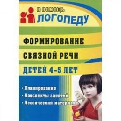 Формирование связной речи детей 4-5 лет. Планирование, конспекты занятий лексический материал