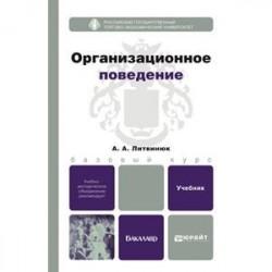 Организационное поведение. Учебник для бакалавров