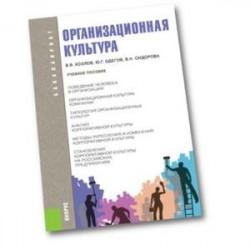 Организационная культура (для бакалавров)