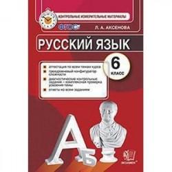 Русский язык. 6 класс. Контрольные измерительные материалы