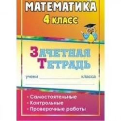Математика. 4 класс. Зачетная тетрадь. Самостоятельные, контрольные, проверочные работы