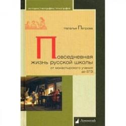 Повседневная жизнь русской школы от монастырского учения до ЕГЭ