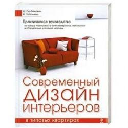 Современный дизайн интерьеров в типовых квартирах