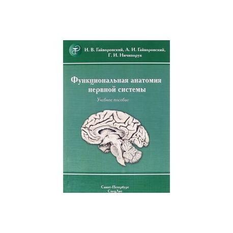 Функциональная анатомия нервной системы: Учебное пособие. 8-е изд., перераб. и доп. Гайворонский И.В., Гайворонский А.