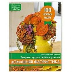 Домашняя флористика. Творите чудеса своими руками (оранжевая)