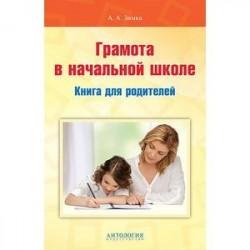 Грамота в начальной школе: Книга для родителей