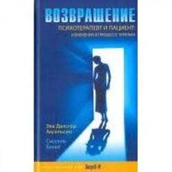 Возвращение. Психотерпевт и пациент: изменения в процессе терапии. Аксельсен Э.Д., Бакке С.