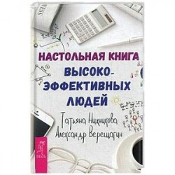 Настольная книга высокоэффективных людей