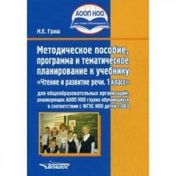 Методическое пособие, программа и тематическое планирование к учебнику 'Чтение и развитие речи. 1 класс'