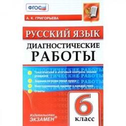 Русский язык. 6 класс. Диагностическая тетрадь