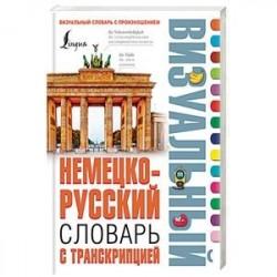 Немецко-русский визуальный словарь с транскрипцией