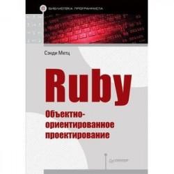 Ruby. Объектно-ориентированное проектирование