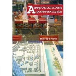 Антропология архитектуры