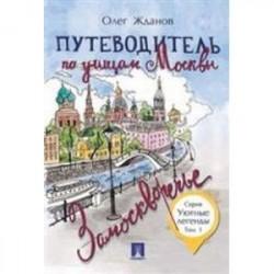 Уютный легенды. Том 1. Путеводитель по улицам Москвы. Замоскворечье