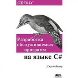 Разработка обслуживаемых программ на языке C
