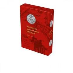 Кадисская конституция 1812 года.В 2-х томах+коробка