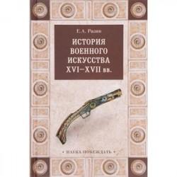 История военного искусства XVI-XVII вв.