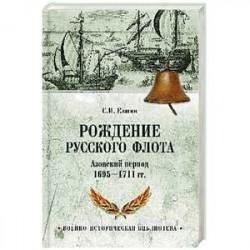 Рождение русского флота. Азовский период 1695-1711 гг.