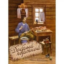 Добрый портной: житие святого праведного Симеона Верхотурского: книжка-раскраска.
