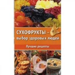 Сухофрукты-выбор здоровых людей