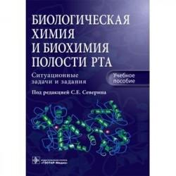 Биологическая химия и биохимия полости рта: Учебное пособие. Ситуационные задачи и задания