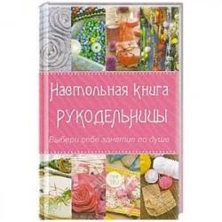 Настольная книга рукодельницы