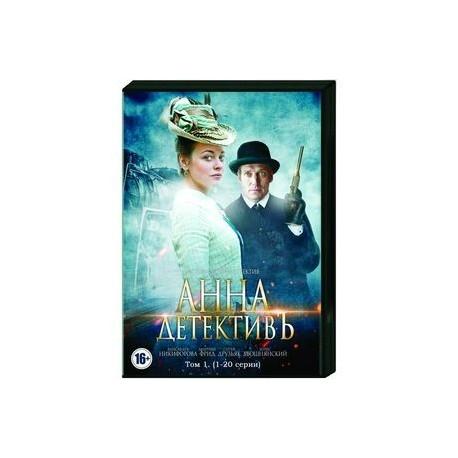 Анна-детективъ. Том 1. (1-20 серии). DVD