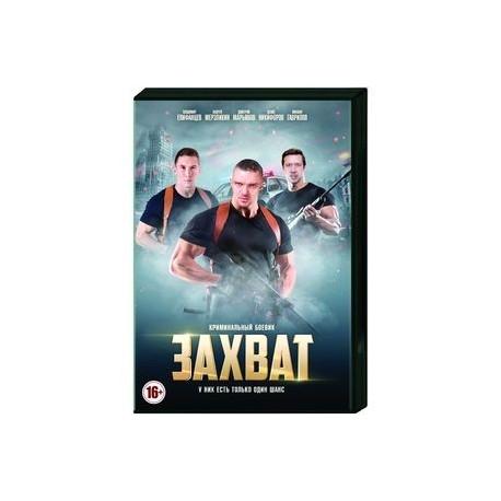 Захват. (8 серий). DVD