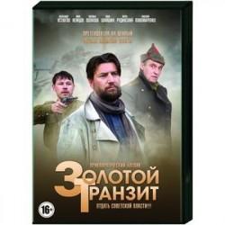 Золотой транзит. (2 серии). DVD