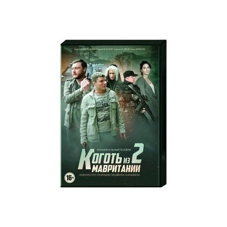 Коготь из Мавритании 2. (4 серии). DVD