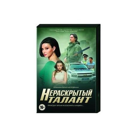 Нераскрытый талант. (4 серии). DVD