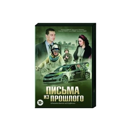 Письма из прошлого. (4 серии). DVD