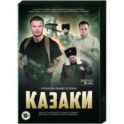 Казаки. (16 серий). DVD