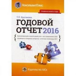 Годовой отчет 2016. Бухгалтерский и налоговый учет, все изменения 2016 года, сложные и спорные вопросы