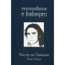 Столкновение с Бабаджи. Мастер из Гималаев