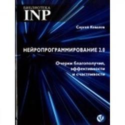 Нейропрограммирование 2.0 Очерки благополучия, эффективности и счастливости