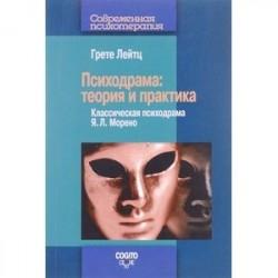 Психодрама: Теория и практика. Классическая психодрама Я.Л. Морено