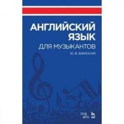 Английский язык для музыкантов: Учебное пособие