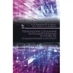 Технологии создания интеллектуальных устройств, подключенных к интернет