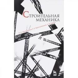 Строительная механика: Учебник. 13-е издание
