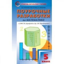 Поурочные разработки по математике. 5 класс. К УМК Г.В. Дорофеева. ФГОС