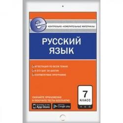 Контрольно-измерительные материалы. Русский язык. 7 класс. ФГОС
