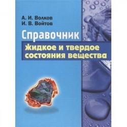 Жидкое и твердое состояние вещества. Справочник