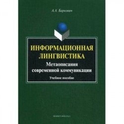 Информационная лингвистика. Метаописания современной коммуникации. Учебное пособие