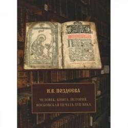 Человек. Книга. История. Московская печать ХVII века