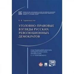 Уголовно-правовые взгляды русских революционных демократов A. И. Герцена, В. Г. Белинского