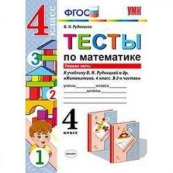 Тесты по математике. 4 класс. Часть 1. К учебнику В.Н. Рудницкой. ФГОС