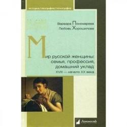 Мир русской женщины: семья, профессия, домашний уклад. XVIII - начало XX века