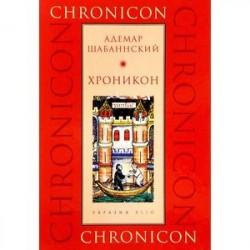 Хроникон