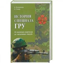 История спецназа ГРУ. От военных партизан до 'вежливых людей'